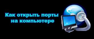 Как открыть порты на компьютере