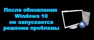 После обновления Windows 10 не запускается