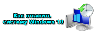 Как откатить систему Windows 10
