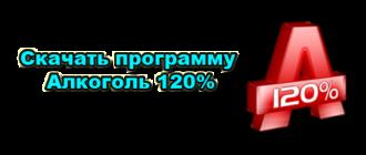 Скачать Алкоголь 120%