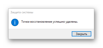 Точка восстановления Windows 10 удалена