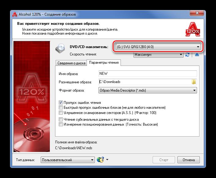 Alcohol 120% скачать бесплатно для windows 7 / 10, xp | русская.