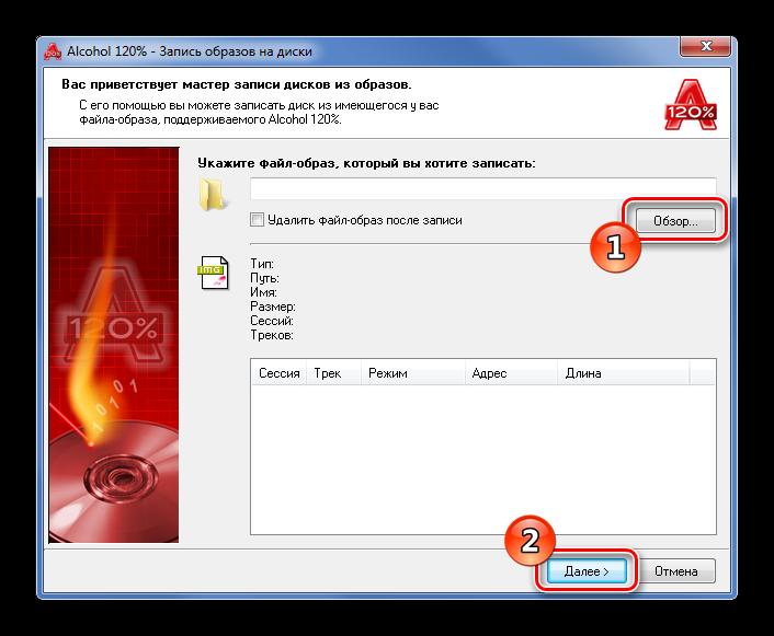 Выбор образа для записи на диск с программой алкоголь 120