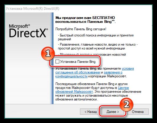 Установка обновленного DirectX