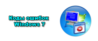 Коды ошибок Windows 7