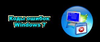 КодыошибокWindows7