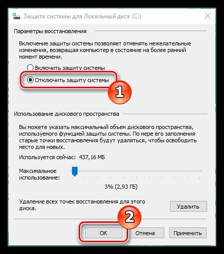 Отключить защиту для обновления directx