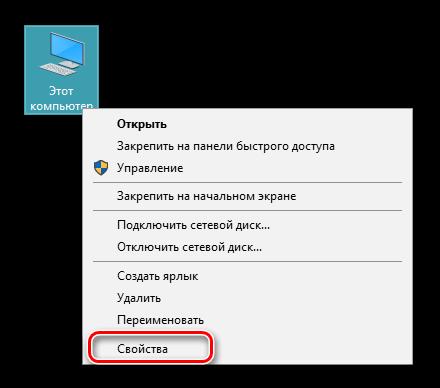 Свойства компьютера для обновления directx