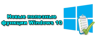 Функции Windows 10