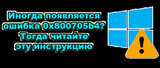 Ошибка 0x800705b4