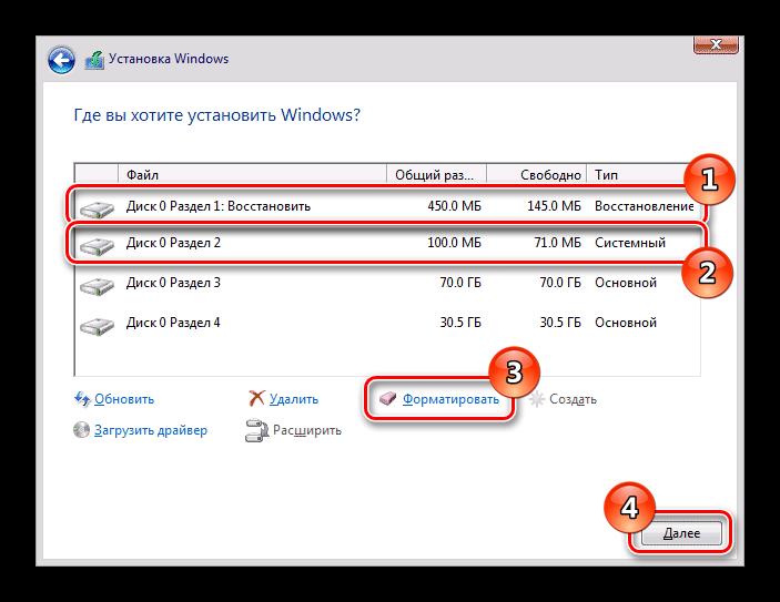 Раздел диска для установки Windows 10