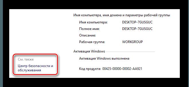 Ссылка на Центр безопасности
