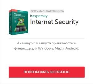 Надежный антивирус для компьютеров Windows