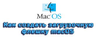 Создать загрузочную флешку macOS