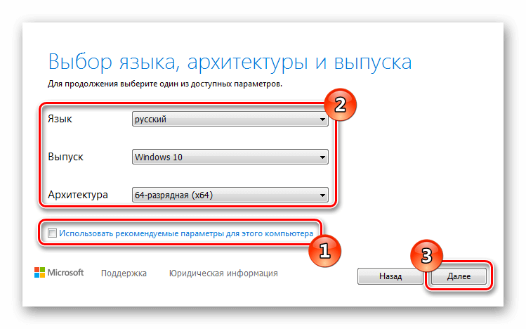 Выбор версии Windows