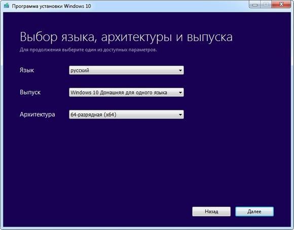 Выберите язык и версию Windows