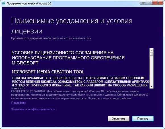 Соглашение установки Windows 10