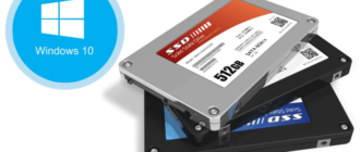Установка Windows 10 на SSD накопитель