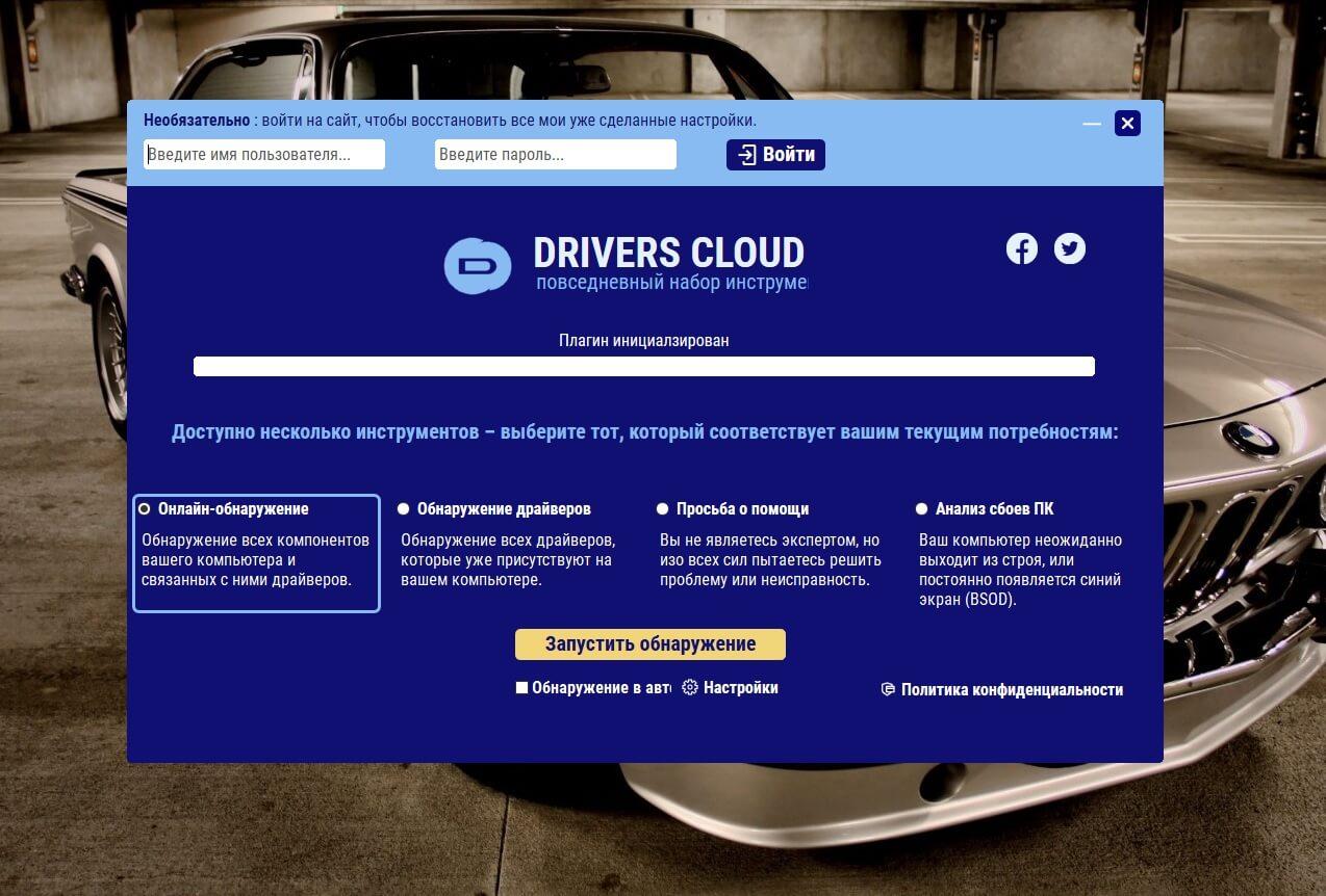 DriversCloud обновление
