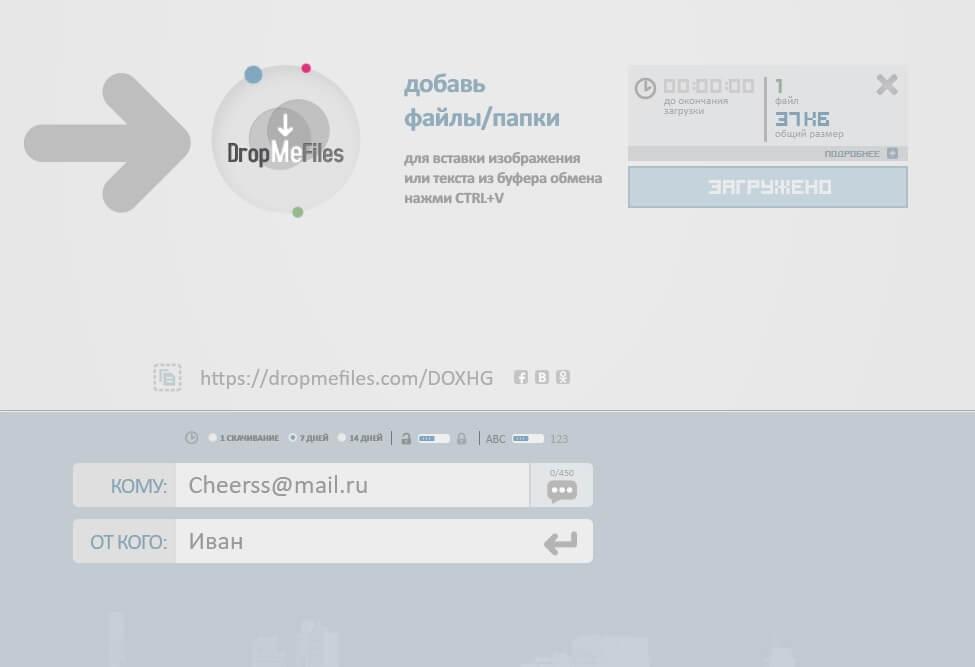 DropMeFiles передача файла