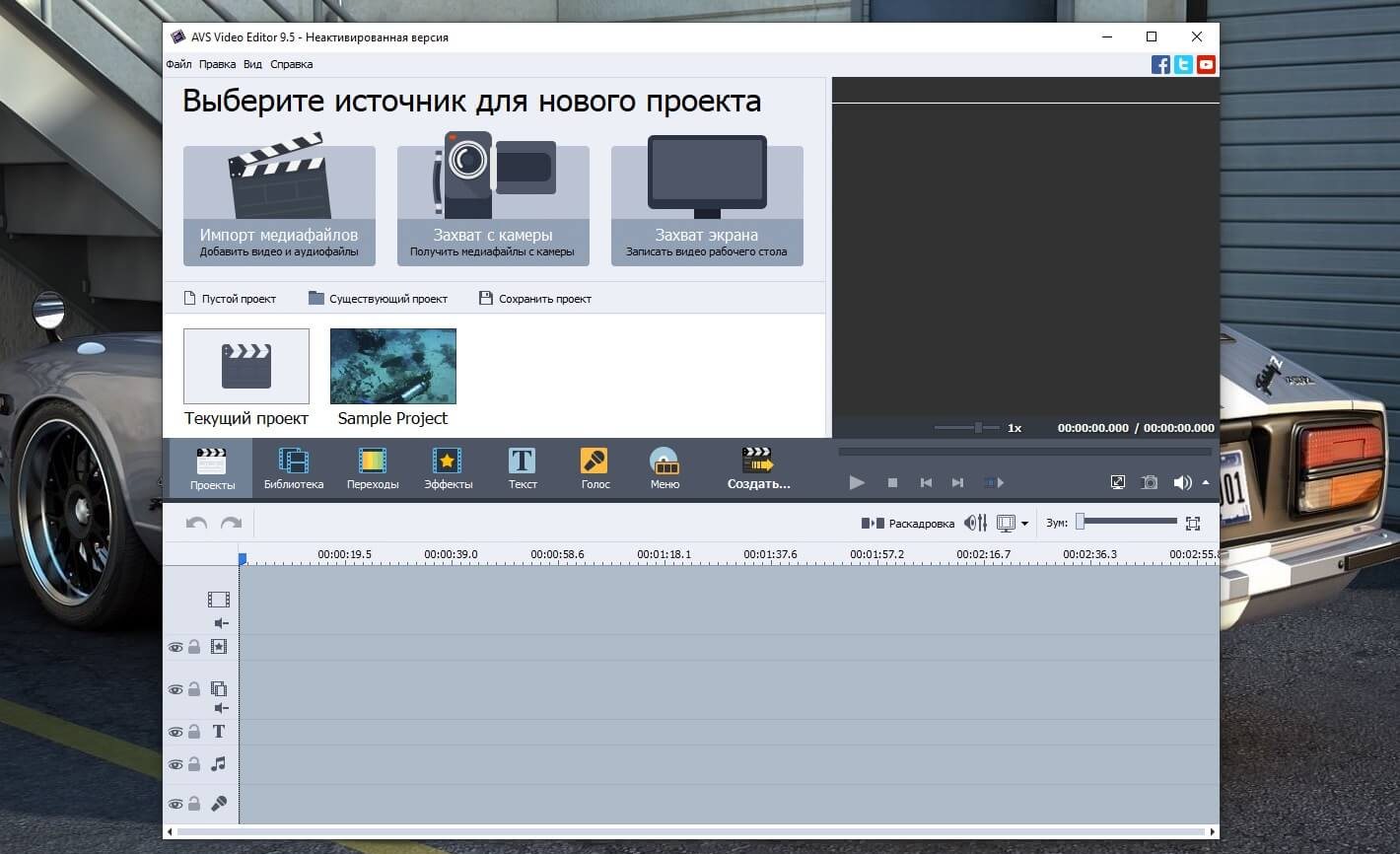 AVS Video Editor Видео редактор