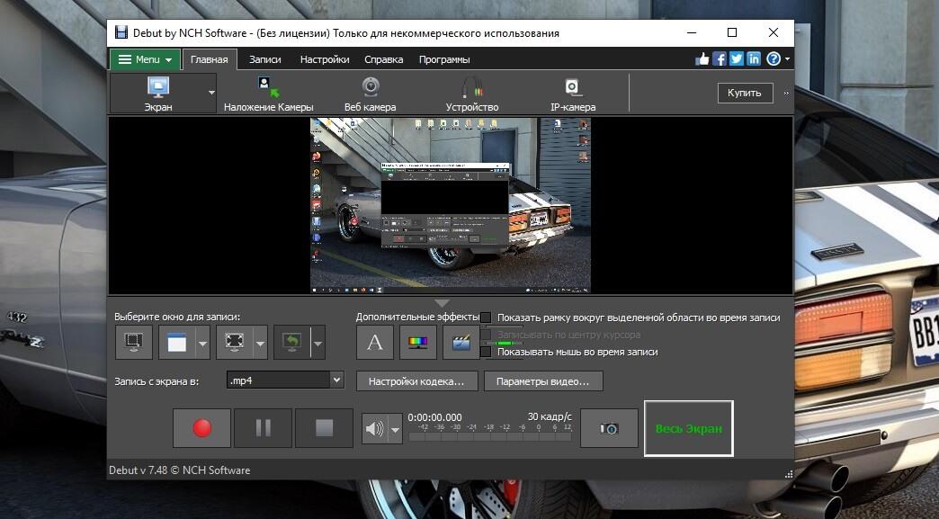 Debut Video Capture редактор видео