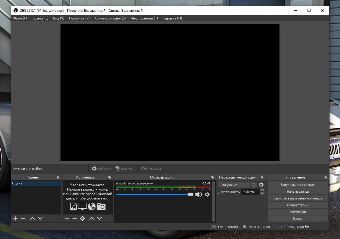 OBS Studio лучший для записи видео с экрана