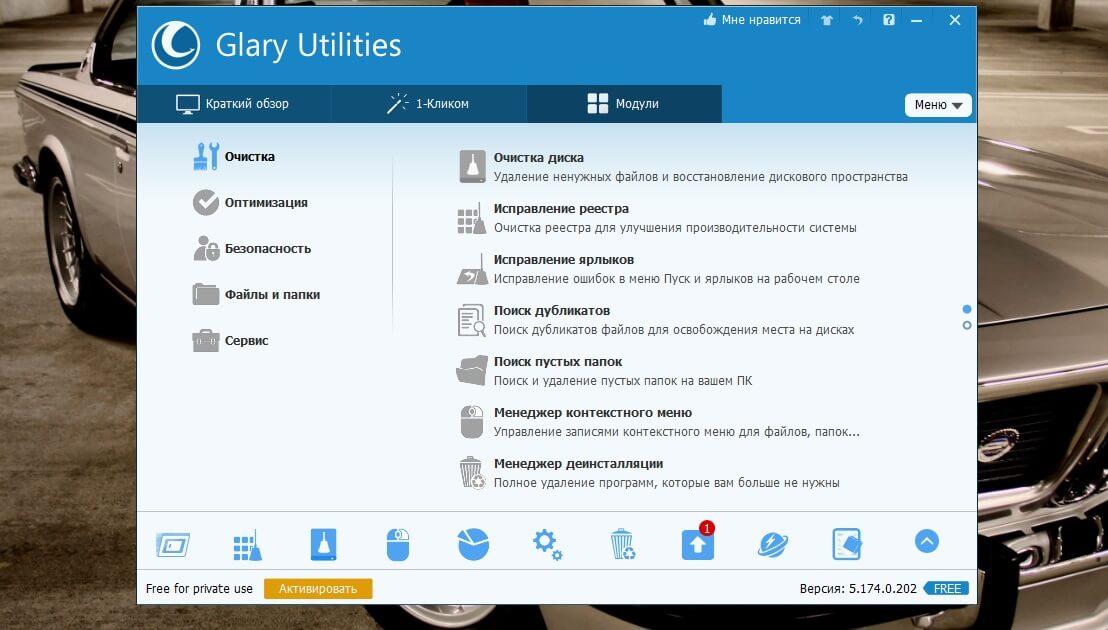 Glary Utilities оптимизация диска