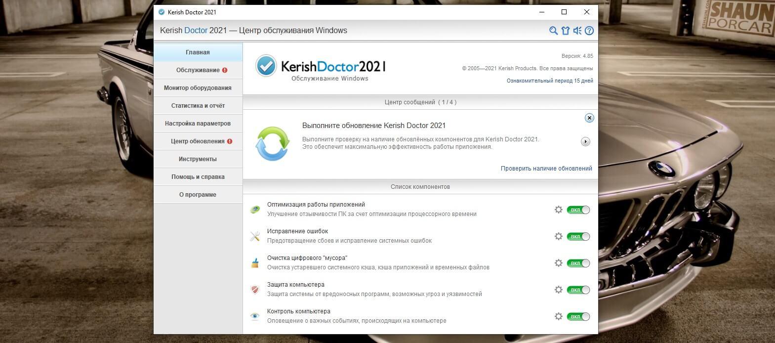Kerish Doctor средство очистки компьютера